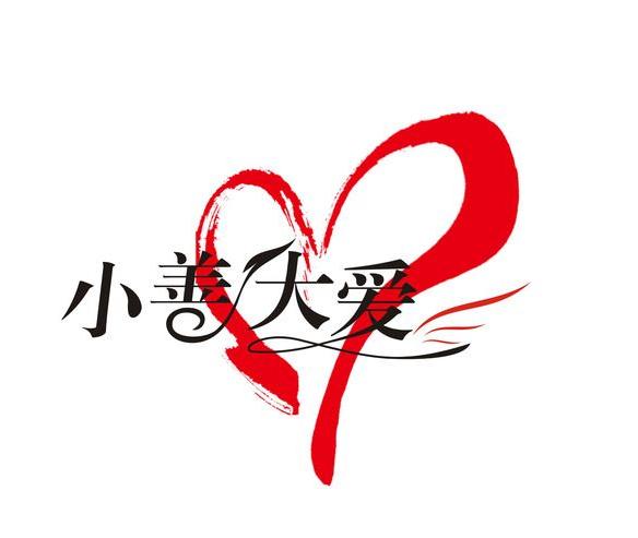 【企业公益活动】爱心助学 筑梦起航